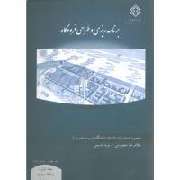 برنامه ریزی و طراحی فرودگاه (جلد اول)