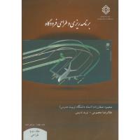 برنامه ریزی و طراحی فرودگاه (جلد دوم )