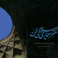 هنر و معماری اسلامی ایران