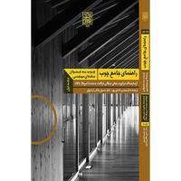 راهنمای جامع چوب - چوب بهعنوان مادهای هستهای (جلد اول)