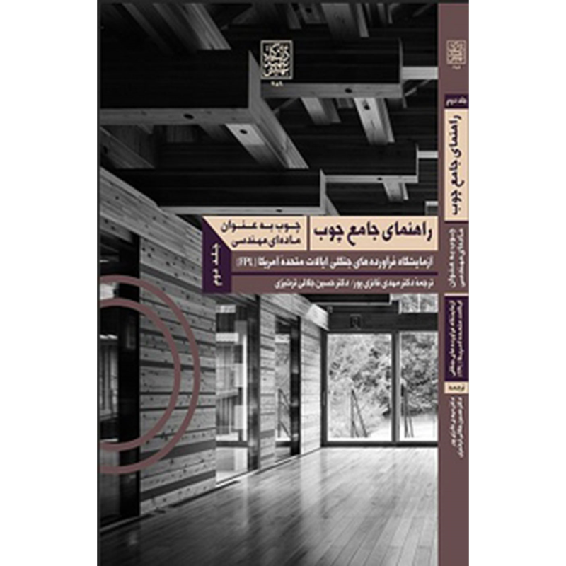 راهنمای جامع چوب - چوب بهعنوان مادهای هستهای (جلد دوم)