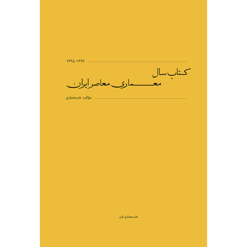 کتاب سال معماری معاصر ایران 1397 – 1395