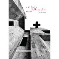 معماری و آثار هنری رستم وسکانیان