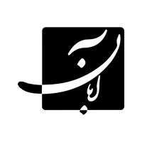 نشر آبان