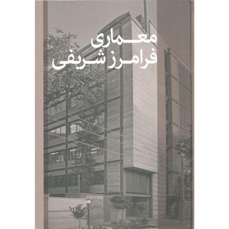 معماری فرامرز شریفی