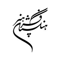 موسسه تالیف، ترجمه و نشر آثار هنری ''متن'' - انتشارات فرهنگستان هنر