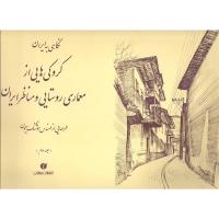 نگاهی به ایران: کروکی های از معماری روستایی و مناظر ایران (طرح هایی از مهندس هوشنگ سیحون) 2