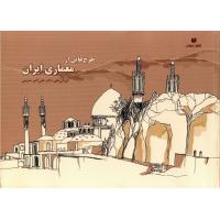 طرح هایی از معماری ایران (کروکی های علی اکبر صارمی)