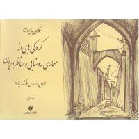 نگاهی به ایران: کروکی های از معماری روستایی و مناظر ایران (طرح هایی از مهندس هوشنگ سیحون) 1