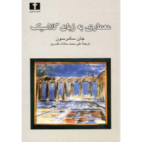 معماری به زبان کلاسیک