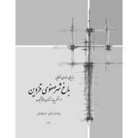 بازیابی سازمان فضایی باغ شهر صفوی قزوین از منظر پدیدارشناسی هرمنوتیک