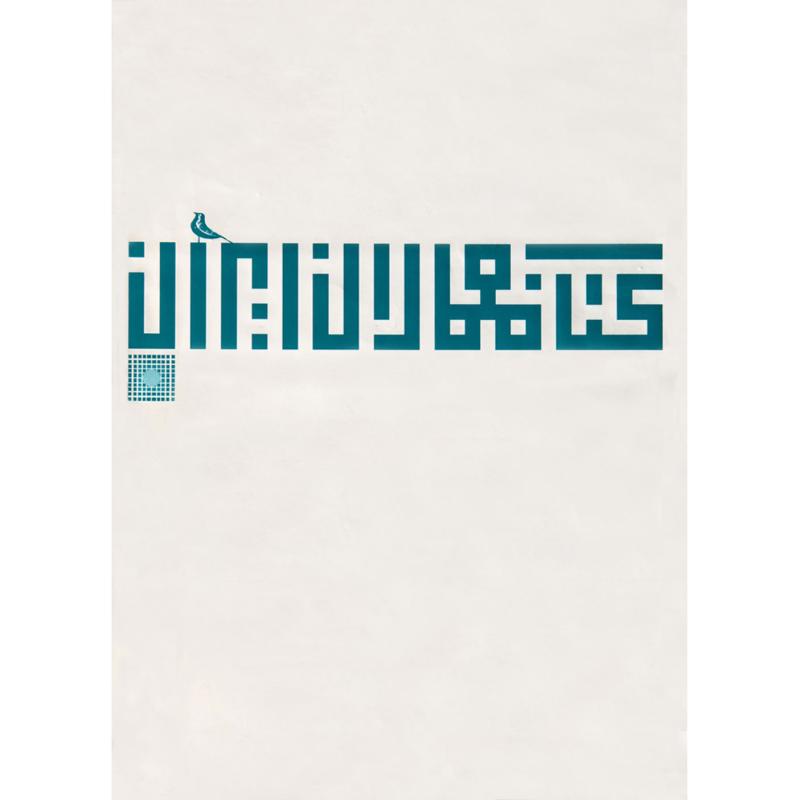 كتاب معماران ايران
