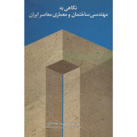 نگاهی به مهندسی ساختمان و معماری معاصر ایران