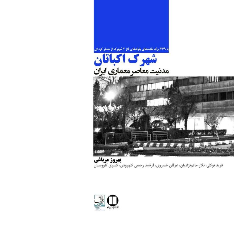 شهرک اكباتان مدنيت معاصر معماری ايران