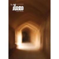 مجله معمار 108
