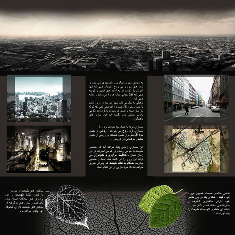 طرح پیشنهادی سهراب کوچک برای هفتمین دوره جایزه معماری میرمیران (معماری فردا)