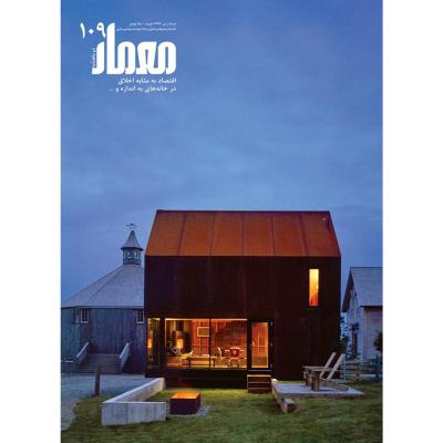 مجله معمار 109 (اقتصاد به مثابه اخلاق در خانههای به اندازه و...)