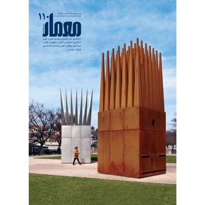 مجله معمار 110