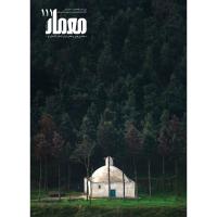 مجله معمار 111 (معماری بومی و محلی ایران «استان گلستان»)