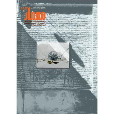 مجله معمار 113