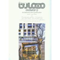 مجله معماری و ساختمان 54