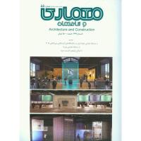 مجله معماری و ساختمان 55