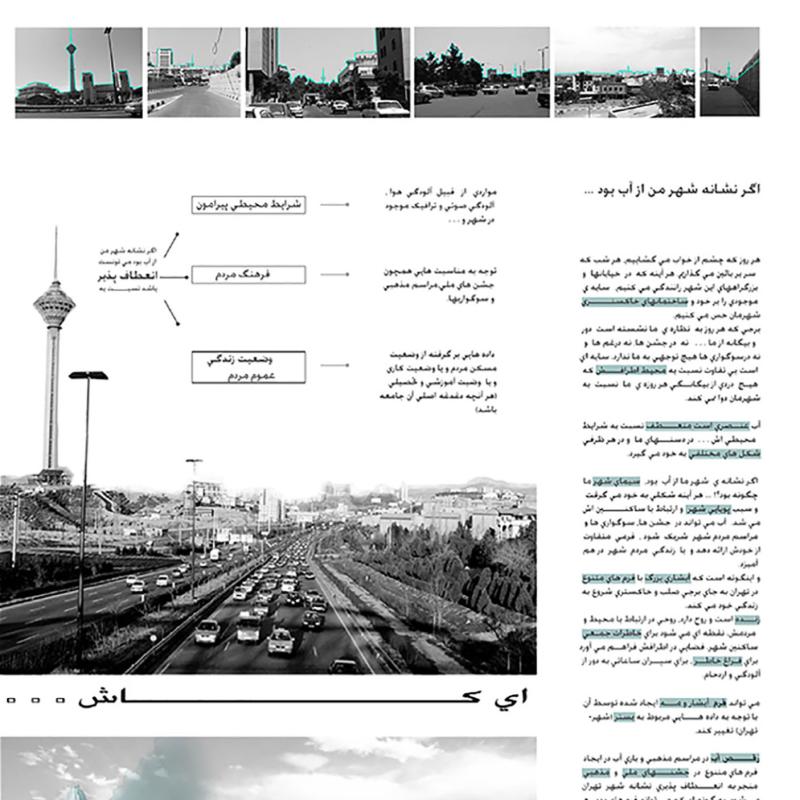 اﮔﺮ ﻧﺸﺎﻧﻪ ﺷﻬﺮ ﻣﻦ از آب ﺑﻮد: طرح پیشنهادی برای چهارمین دوره جایزه معماری میرمیران (معماری و آب)