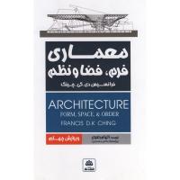 معماری فرم، فضا و نظم