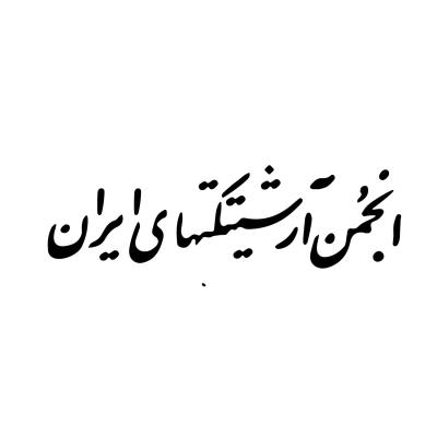 انجمن آرشيتكتهای ایرانی ديپلمه