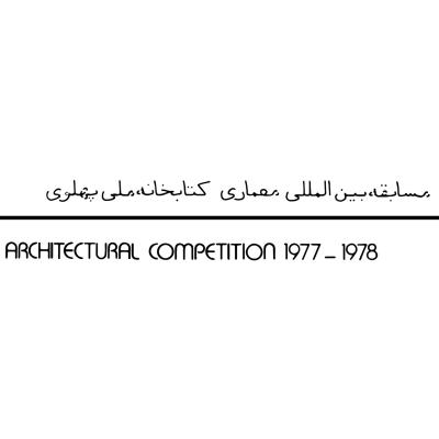 مسابقه بینالمللی معماری کتابخانه ملی پهلوی