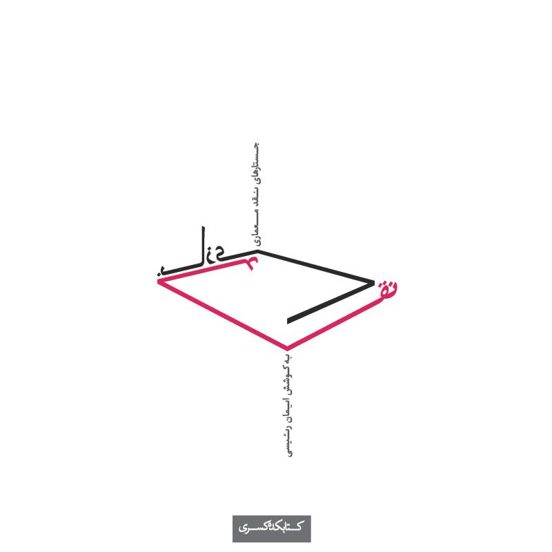 نقدبازی (جستارهای نقد معماری)