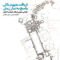 دریافت مفهوم مکان، پاسخ به نیاز زمان: طراحی معماری در بافت تاریخی اصفهان