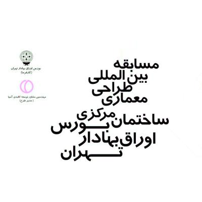 مسابقه بینالمللی طراحی معماری ساختمان مرکزی بورس اوراق بهادار تهران