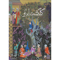 گلگشت ايرانی