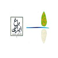 باغ ايرانی: حکمت کهن، منظر جديد