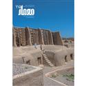 مجله معمار 115 (فراخوان جایزه معمار 98)