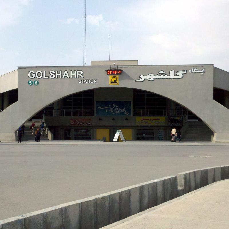 ایستگاه مترو گلشهر