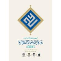 نام علی(علیه السلام) در معماری اسلامی ایران با روش خط بنایی