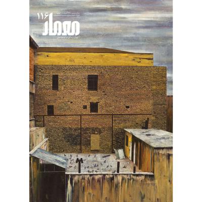 مجله معمار 116 (تهران، زندگی در عرصه میان)