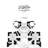 مجله هنر و معماری 36-35
