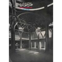 مجله هنر و معماری 48-47