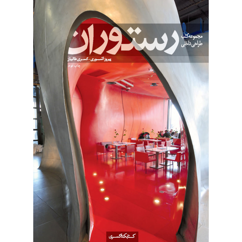 مجموعه کتب طراحی داخلی – رستوران