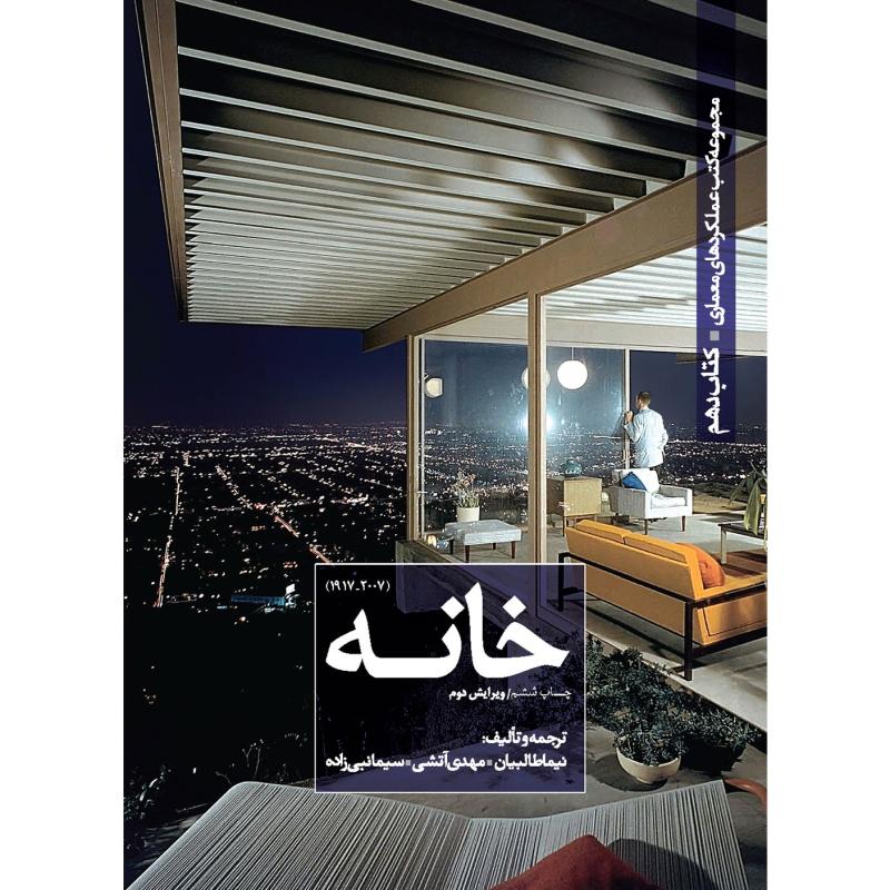 مجموعه کتب عملکردهای معماری – خانه – کتاب دهم