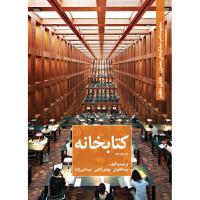 مجموعه کتب عملکردهای معماری – کتابخانه – کتاب هفتم