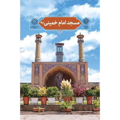 مسجد امام خمینی (ره)