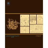 اسناد و روزنامههای کارخانههای اصفهان (جلد اول)