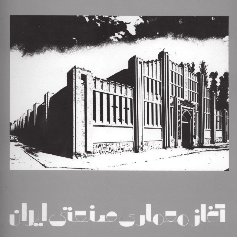 آغاز معماری صنعتی در ایران