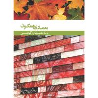 معماری همگون با ساختارهای گیاهی