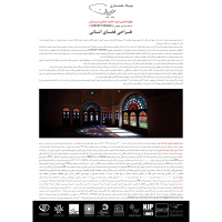چهاردهمین دوره | مسابقه طراحی مفهومی: طراحی فضای انسانی