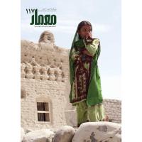 مجله معمار 117 (معماری بومی و محلی ایران [بلوچستان])